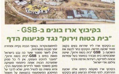 חדשות – בקיבוץ ארז בונים ב GSB – בית בטוח וירוק