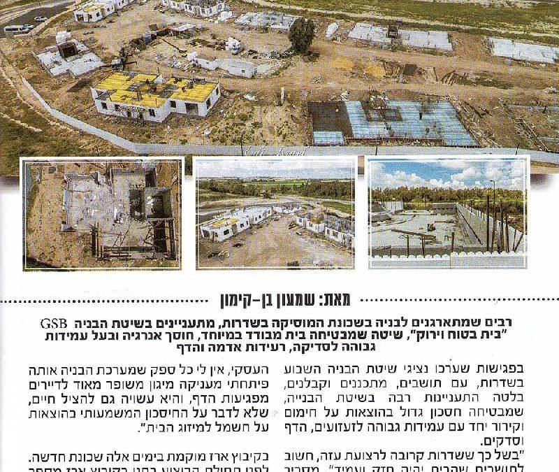 שיטת הבנייה ״בית בטוח וירוק״ מגיעה לשדרות