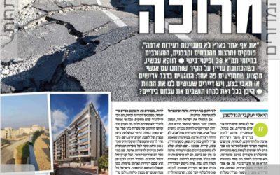 רעידות אדמה והקשר לבניה ב – ICF